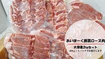 あいぽーく豚肩ロース肉大容量2㎏セット