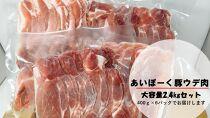 あいぽーく豚ウデ肉大容量2.4㎏セット