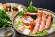 【数量限定100】調理済み松葉ガニ地鍋セット特製スープ付き中サイズ4人用セイコガニ 蟹の宝船4ヶ付き