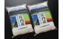 令和2年産 庄内米 ササニシキ 10kg(5kg×2袋)<JA庄内みどり>