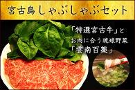 高級宮古牛しゃぶしゃぶ用800g&お肉に合う琉球野菜雲南百薬のセット