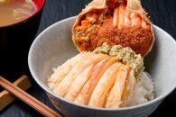 松葉ガニ&セイコガニの甲羅盛り松葉ガニ夫婦丼(めおとどん)セット 小小サイズ
