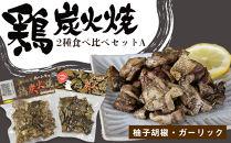 鶏炭火焼2種食べ比べセットA(柚子胡椒・ガーリック)【肉の山本】