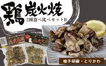 鶏炭火焼2種食べ比べセットB(柚子胡椒・とりかわ)【肉の山本】