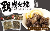 鶏炭火焼2種食べ比べセットC(ガーリック・とりかわ)【肉の山本】