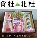 【食杜北杜】(北杜高校生×手づくり和・洋菓子秋月コラボ商品)『北杜市産素材のロールケーキ&マカロンのセット』