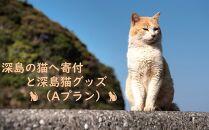 深島の猫へ寄付と深島猫グッズ(Aプラン)