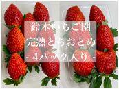 ・鈴木いちご園 ★完熟★とちおとめ レギュラー4パック入り