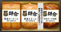 KA-811 熟成ロースハム・熟成ももハム・和風ロース焼き豚セット 鎌倉ハム富岡商会