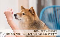 愛犬用★無添加おやつ★よりどりデラックスパック≪REALDOGFOOD≫