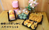 もちもち食感!米粉ともち粉使用の自慢のレシピ!!米粉たい焼き各種、米粉ロールケーキ、米粉ワッフル、よもぎあん餅セット