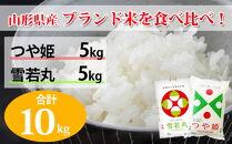 山形のお米食べ比べセット(つや姫5㎏&雪若丸5㎏) BU010