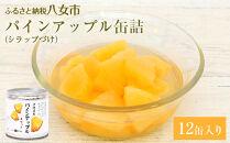 パインアップルの缶詰12缶セットパイン