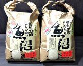 極上米魚沼産コシヒカリ特別栽培米10㎏(5kg×2)