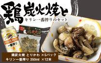鶏炭火焼(とりかわ)とキリン一番搾りのセット【肉の山本】