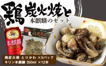 鶏炭火焼(とりかわ)と本麒麟のセット【肉の山本】
