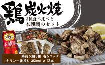 鶏炭火焼3種食べ比べと本麒麟のセット【肉の山本】