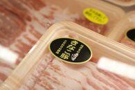 都城産「きなこ豚」4kg盛りセット