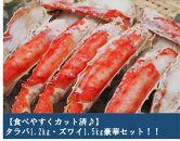 【1月以降発送】大満足の豪華セット!食べやすくカット済♪タラバ・ズワイ豪華セット