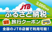 【札幌市】JTBふるさと納税旅行クーポン(3,000円分)