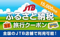 【札幌市】JTBふるさと納税旅行クーポン(15,000円分)