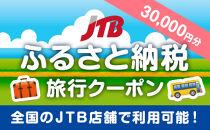 【札幌市】JTBふるさと納税旅行クーポン(30,000円分)