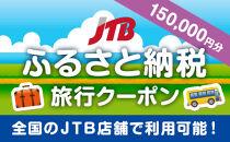 【札幌市】JTBふるさと納税旅行クーポン(150,000円分)