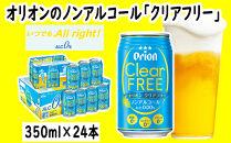 〈オリオンビール社より発送〉オリオンクリアフリー【ノンアルコールビール】(350ml×24本)