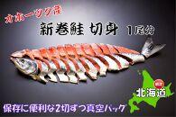 新巻鮭2.5kg前後1本分(保存に便利な2切ずつ切身パック)