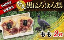 ★期間限定・数量限定★奄美黒ほろほろ鳥 もも2枚