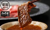 栗原産仙台牛焼肉1kg