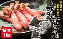 利尻島産昆布が香る☆生ずわい蟹しゃぶしゃぶ特大1kgセット☆