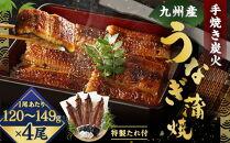 FY09-24九州産手焼き炭火うなぎ蒲焼4尾(1尾あたり120~149g)
