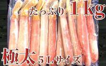 本ズワイガニしゃぶしゃぶセット(1kg)