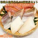 和歌山魚鶴仕込の魚切身詰め合わせ3種8枚×2セット