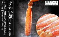 ずわい蟹(しゃぶしゃぶ用)約1kg
