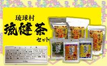 琉球村 琉健茶セット