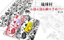 琉球村 ふ泡ふ泡石鹸◆手ぬぐいセット