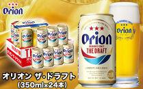 オリオンザ・ドラフト(350ml×24本)