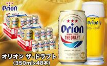 オリオンザ・ドラフト(350ml×48本)