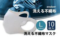 夏用マスク30回洗って使えるエボロンの不織布マスク10枚入り(Lホワイト)