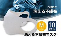 夏用マスク30回洗って使えるエボロンの不織布マスク10枚入り(Mホワイト)