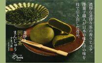 「釜炒り因尾茶まんじゅう」 (8個入り)