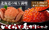 PP047 北海道の味を満喫♪いくらと毛がにセット<マルタカ高橋商店>