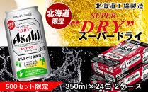 ★限定予約★アサヒスーパードライ350ml24缶入り2ケース<北海道限定>500セット限定