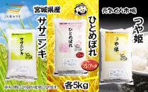C-04 元気くん市場宮城の美味しいお米贅沢3種食べ比べセット(1)