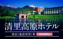 【ポイント交換専用】清里高原ホテル施設利用券(30,000円分)