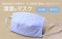 マスク医療用ガーゼと脱脂綿で製造1枚(一般用ブルー)