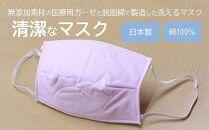 マスク医療用ガーゼと脱脂綿で製造1枚(一般用ピンク)