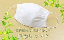 植物繊維100%お肌に優しい無添加マスク秋冬用ガーゼと脱脂綿マスク1枚(M)